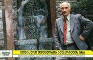 Vakhtang Malakmadze'nin (Hayri Hayrioğlu) (1936-2003) Yaşamı ve Çalışmalarının Temel Görünümleri