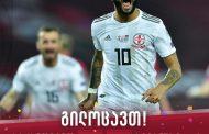 Gürcistan 1 Belarus 0 / გილოცავთ საქართველო