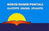 ქართული ამბების პორტალი ერთი წლისაა / GÜRCÜ HABER PORTALI 1 YAŞINDA!