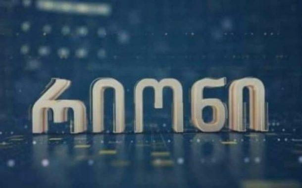 ტელე -რადიო კომპანია  ''რ ი ო ნ ი''  საქართველოში პირველი დამოუკიდებელი ტელე-რადიო კომპანიაა