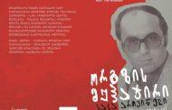 Salve Tevzadze  Gürcüce'de! ნაშრომი საინტერესო იქნება თურქოლოგებისათვის და ფართო საზოგადოებისათვის.