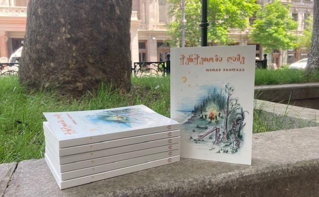 """დაიბეჭდა გამომცემლობა """"ჯადოსნური სახლის"""" პირველი წიგნი: """"ჭერჭეთობა ღამე"""". ავტორი: თათია ახალაია"""